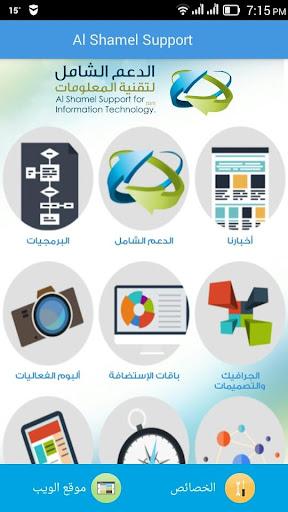 الدعم الشامل لتقنية المعلومات