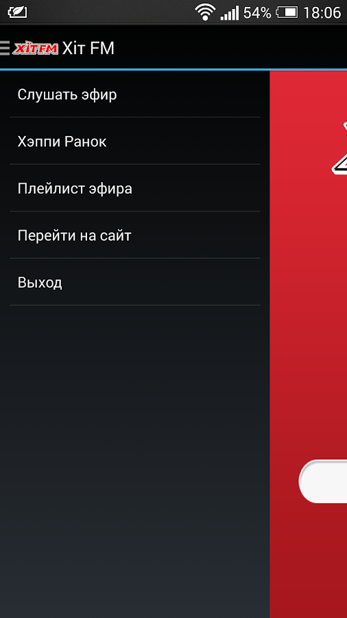 Хіт FM (Hit FM)- screenshot