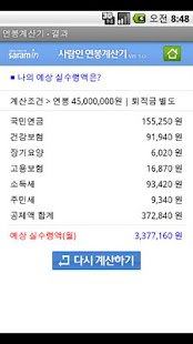 연봉계산기 – SalaryCalculator - screenshot thumbnail