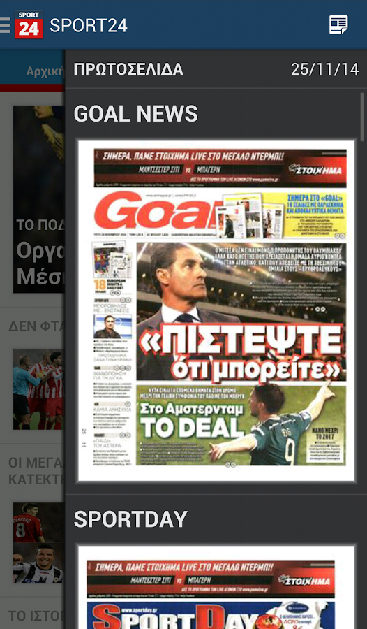SPORT24- screenshot
