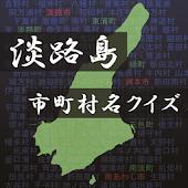 淡路島市町村名アプリ