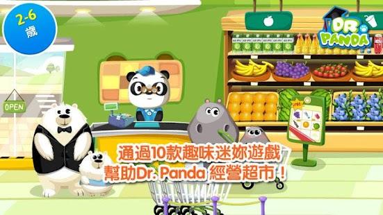 Dr. Panda 超市