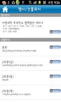 Screenshot of Inha University Official App