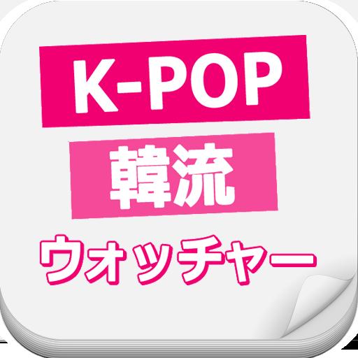 韓流&K-POP最新ライブ情報★東方神起、BIGBANGほか LOGO-APP點子