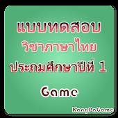 แบบทดสอบภาษาไทย ป.1