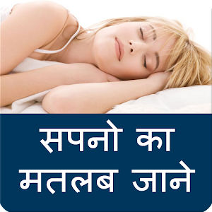 dream meaning in hindi APK