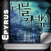 [판타지]더블커넥션(전9권,완)-에피루스 베스트소설