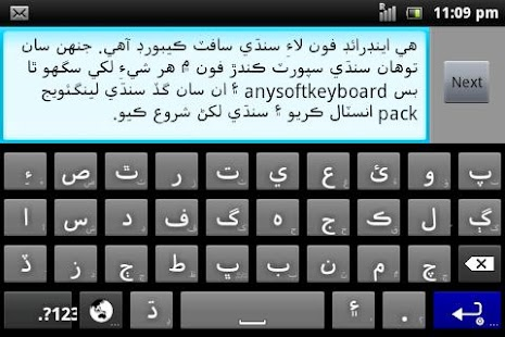 Sindhi for AnySoftKeyboard- screenshot thumbnail