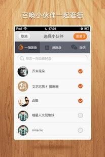玩免費購物APP 下載一淘逛街-汇聚好友间的消费分享 app不用錢 硬是要APP