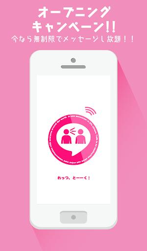 【免費社交App】トーーク 無料でチャット、友達募集掲示板-APP點子