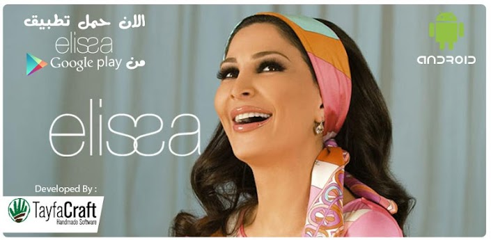 اليوتيوب اغاني اليسا https://play.google.com/store/apps/details?id=com.tayfacraft.ellissa