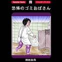 「恐怖のゴミおばさん」サイコサスペンス:神田森莉 logo