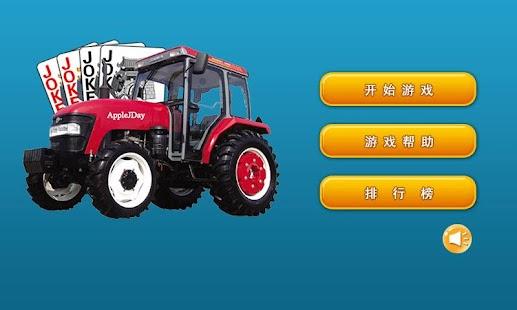 升级-拖拉机