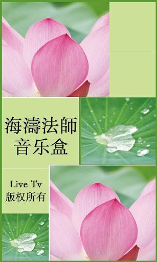 海濤音乐盒1