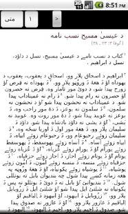 Pashto Bible / Injil  پښتو انجیل- screenshot thumbnail