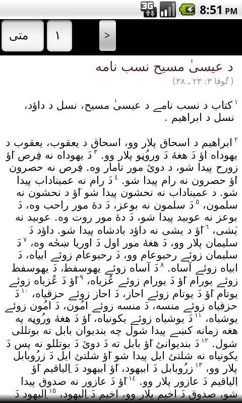 Pashto Bible / Injil  پښتو انجیل- screenshot