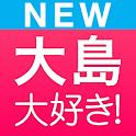 大島優子大好き!【無料】 icon