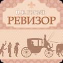 Ревизор. Гоголь Н.В. icon