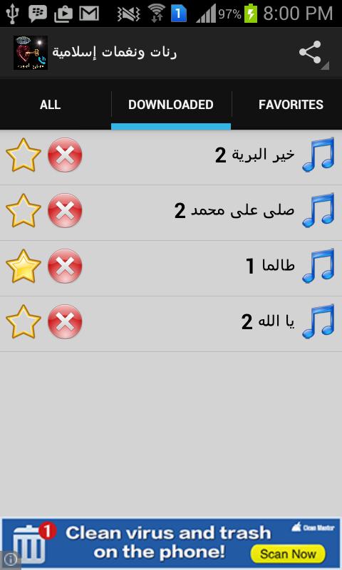 رنات ونغمات دينية 2014 - screenshot