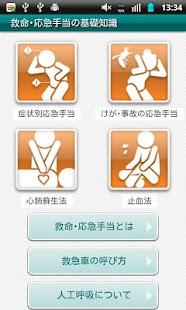 救命・応急手当の基礎知識forポケットメディカ - screenshot thumbnail