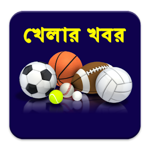 Bangla khelar khobor APK