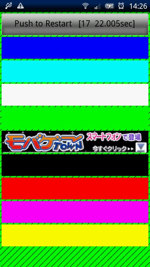 ColorBar - screenshot