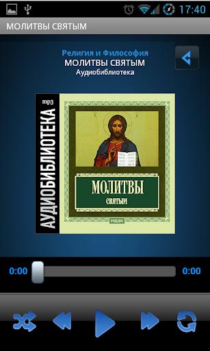 Аудиокнига Молитвы святым
