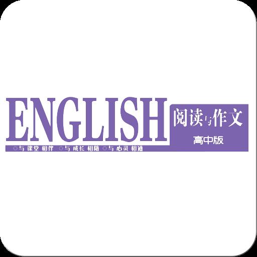 阅读与作文·英语高中版 LOGO-APP點子