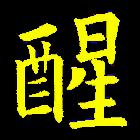 關聖帝君救劫文 icon