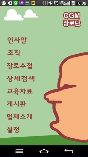 CGM장로단 장로수첩
