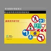 香港駕駛模擬筆試