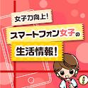 女子力向上!スマートフォン女子の生活情報!美容・恋愛・健康 logo