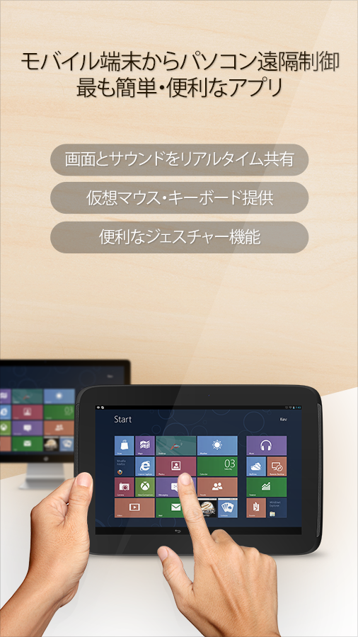 RemoteView for Android- スクリーンショット