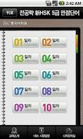 Screenshot of JRC 전공략 新HSK 5급 만점단어
