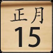 中国万年历
