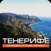 Тенерифе App