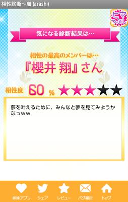 無料相性診断~嵐(arashi) - screenshot