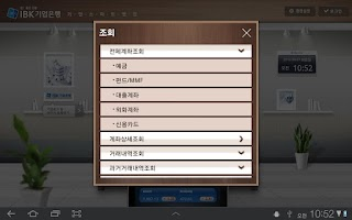 Screenshot of IBK ONE뱅킹 기업 for Tablet