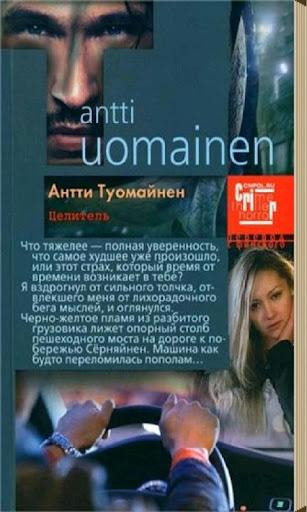 Антти Туомайнен - Целитель