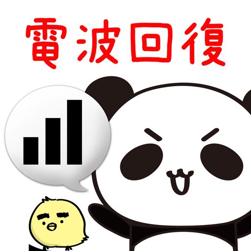 電波回復 by だーぱん ☆超便利アプリシリーズ第1弾!☆ file APK Free for PC, smart TV Download