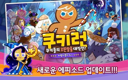 쿠키런 for Kakao- screenshot thumbnail