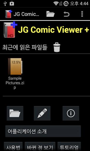 JG Comic Viewer +