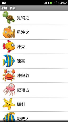 玩教育App|宋詞三百首免費|APP試玩