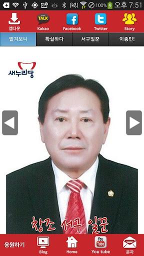 이종민 새누리당 인천 후보 공천확정자 샘플 모팜