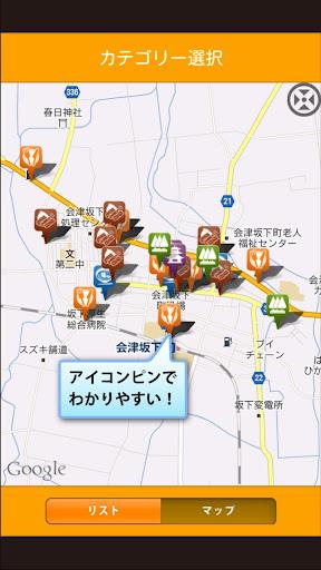無料旅游Appの指さしナビ~湯川村・会津坂下町~|記事Game