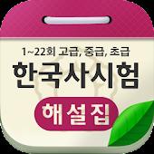 한국사능력검정시험 기출문제 해설집 (초급,중급,고급)