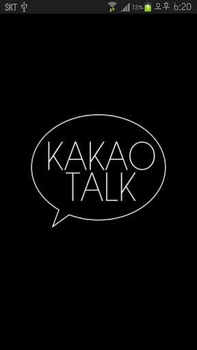 KakaoTalk主題,黑色简单主題