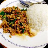 สูตรอาหารจานเดียว สูตรอาหารไทย