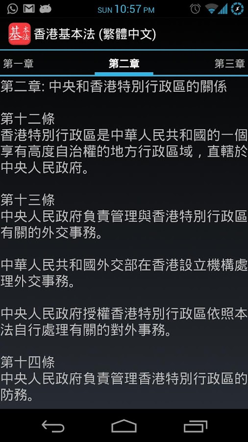 The Hong Kong Basic Law - screenshot