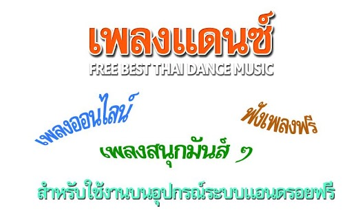App Dance Thai Music Free Download APK for Windows Phone